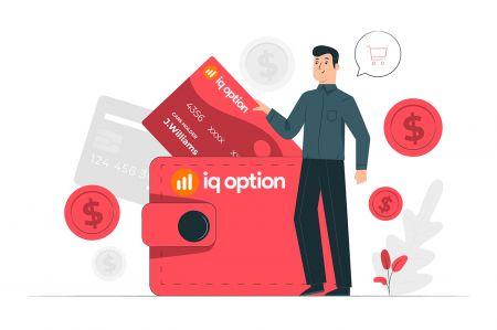 كيفية فتح حساب وسحب الأموال في IQ Option