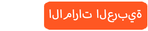 IQ Option الامارات العربية